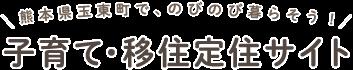 熊本県玉東町子育て移住定住サイトタイトル画像