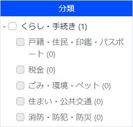 サイト内検索分類絞り込み