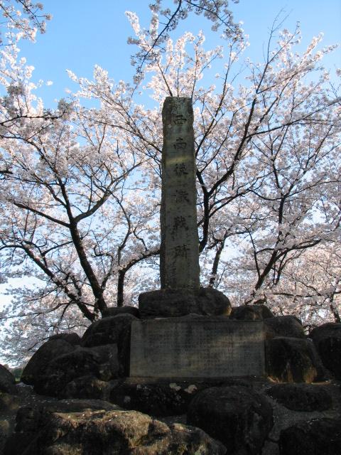横平山戦跡
